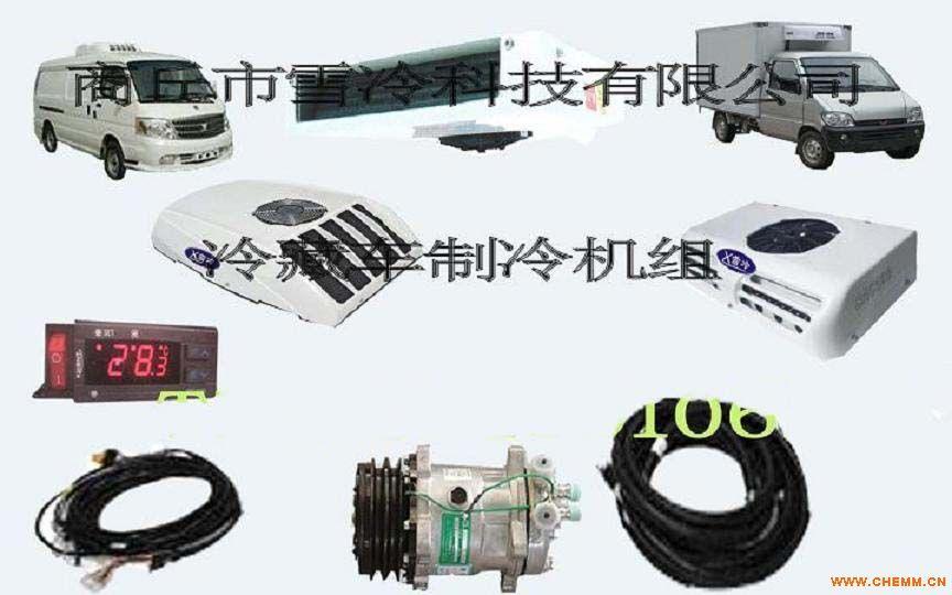 冷藏车制冷机组长安车冷藏车制冷机组微型车冷藏空调&nbs