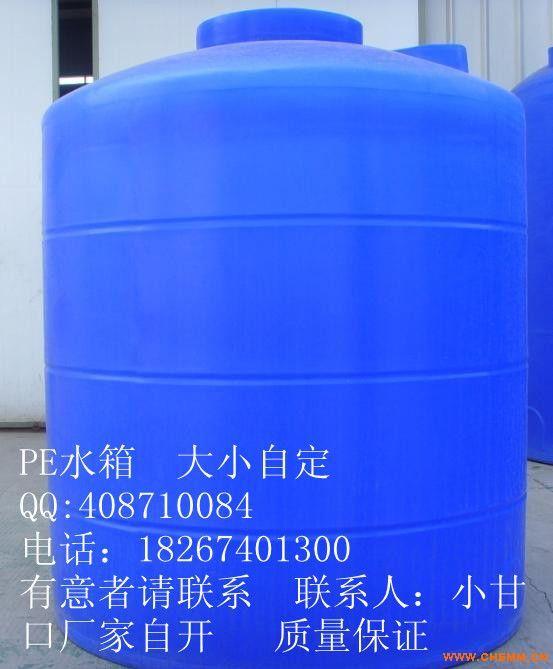 5吨塑料蓄水箱20吨