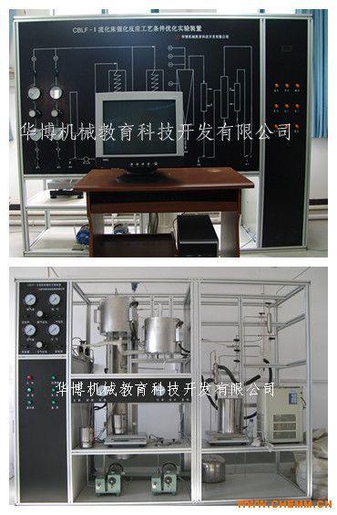 化工设备――流化床催化反应实验装置