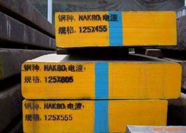 东莞塑胶模具钢_日本大同NAK80镜面塑胶模具钢东莞市代理商