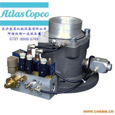 阿特拉斯进气阀/螺杆空压机进气阀|1622878682图片