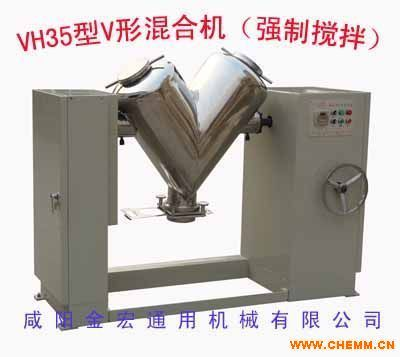 V形混合机 V型混合机 混合机 混料机 小型混合机 粉体混合机