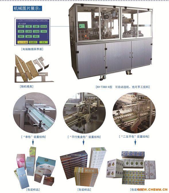 三维膜包装机 捆扎机 膜包机