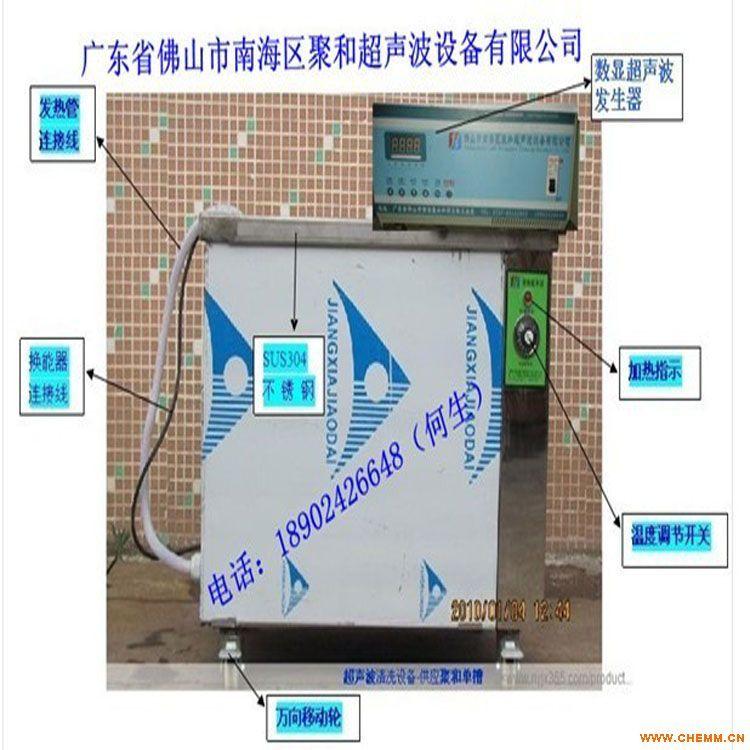 广东超声波清洗机厂家供应金属制品超声波除油清洗机
