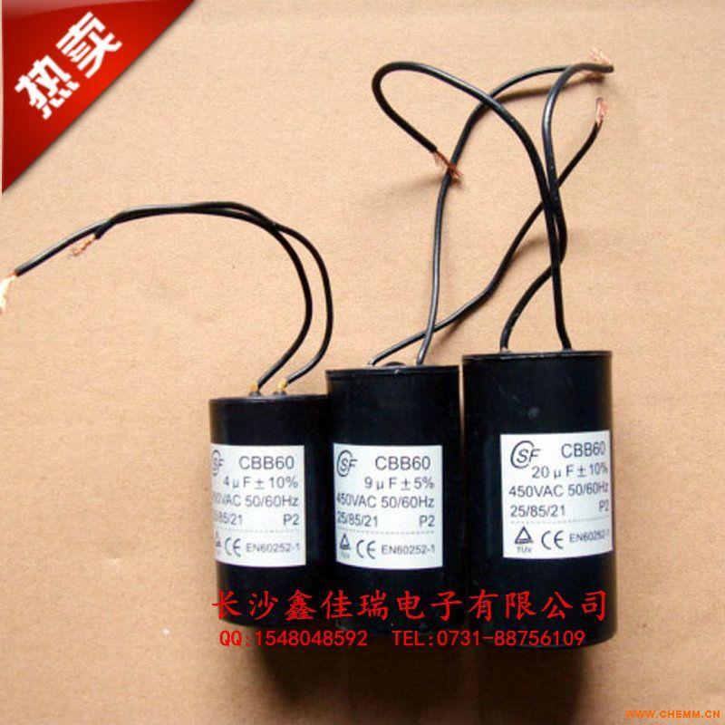 风扇空调洗衣机电机启动运转电容cbb60/cbb61/cbb65系列