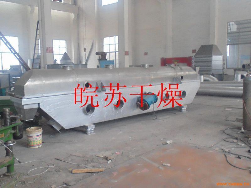 ZLG-0.45*4.5振动流化床干燥机