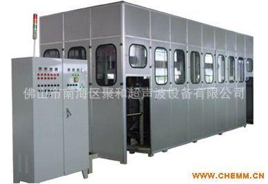 佛山里水工业用/JH全自动精密轴件超声波清洗机