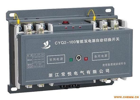 塑壳末端型q2-100/3p 双电源自动转换开关
