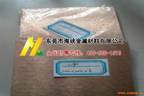 CuW85进口钨电极 CuW85导电钨铜板