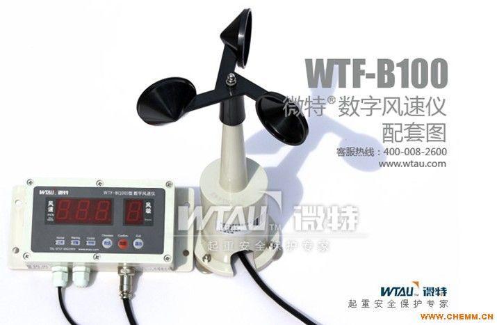 WTF-B100型数字风速仪/风速报警仪(港口、塔吊等适用) 风速仪/风速报警仪是专为各种大型机械设备研制开发的大型智能风速传感报警设备,其内部采用了先进的微处理器作为控制核心,外围采用了先进的数字通讯技术。系统稳定性高、抗干扰能力强,检测精度高,风杯采用特殊材料制成,机械强度高、抗风能力强,显示器机箱设计新颖独特,坚固耐用,安装使用方便。所有的电接口均符合国际标准,安装时免调试,适用于不同的工作环境。 WTF-B100型数字风速仪用于测量瞬时风速和平均风速,具有自动监测、实时显示、超限报警控制等功能。