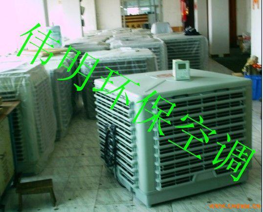 东莞伟明专业生产绿色环保空调