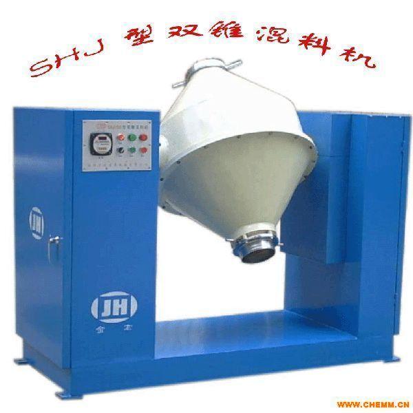 双锥混料机 双锥混合机 粉料混合机 粉体混合机 小型混料机 规格型号表