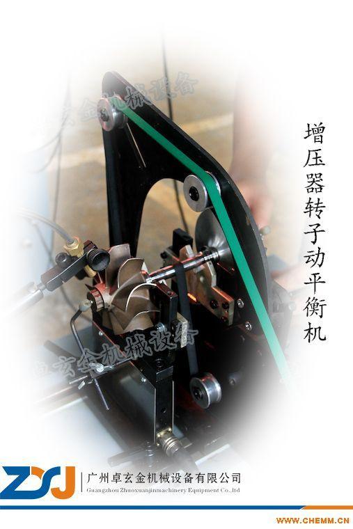 增压器转子动平衡机