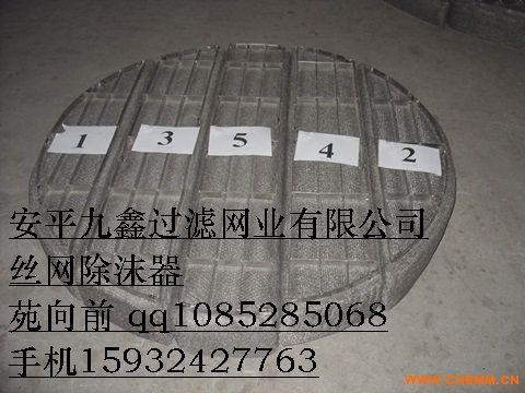 供应洗涤塔丝网除沫器(除雾器)