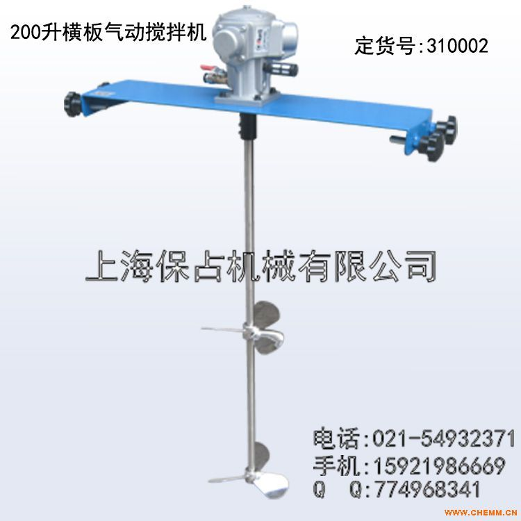 200L横板式气动搅拌机
