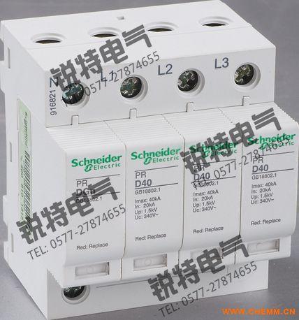 施耐德电气,pr系列浪涌保护器