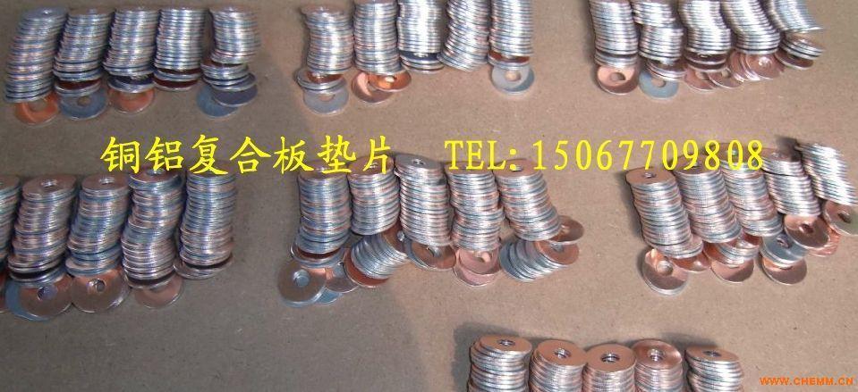 铜铝复合垫圈