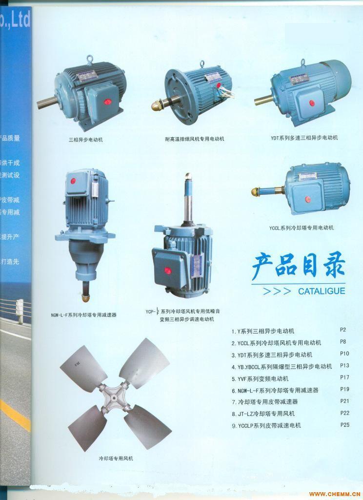 北京祥云益源科技发展有限公司是一家专门从事冷却塔配件产品科研、设计、生产制造、销售、安装、维修、服务为一体的专业性公司。技术力量雄厚,生产工艺先进,拥有完善的产品开发、生产和销售管理体系,在行业中创出企业的品牌和信誉。 同时我公司是浙江上虞百官电机有限公司、重庆减速机厂北京总代理。 本公司主要生产经营冷却塔风机,冷却塔专用电机(上虞电机、河南电机、曲阜电机、ABB电机)、减速器(皮带减速机、齿轮减速机)、皮带轮、布水器、填料、冷却塔电机和减速机架子、冷却塔进风网、消音毯、各种喷头、冷却塔配件、冷却塔药剂及
