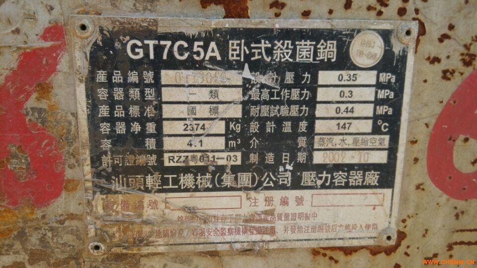 二手GT7C5A型卧式杀菌锅