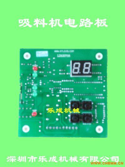 乐成al-300g吸料机电路板 塑料吸料机控制板 上料机配件