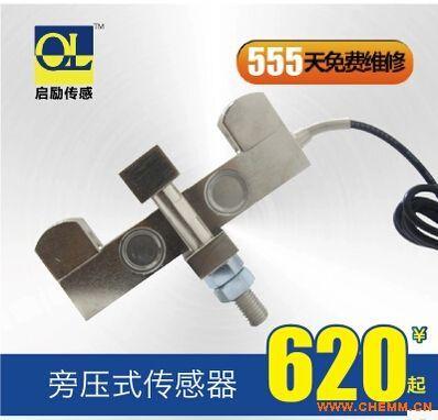 高精度 旁压式 张力传感器 专用于测量钢丝绳的张力 起