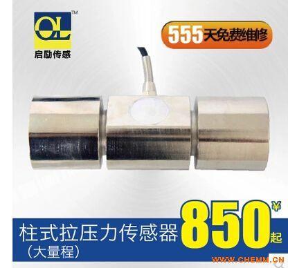 柱式拉压力传感器(大量程) 精度高 强度好 稳定性强 启力传感