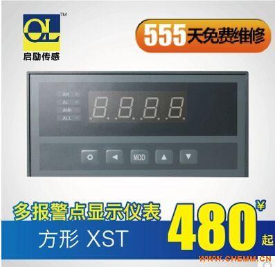 XST 称重 压力传感器 变送器 配套显示仪表 4位显示 高精度仪表