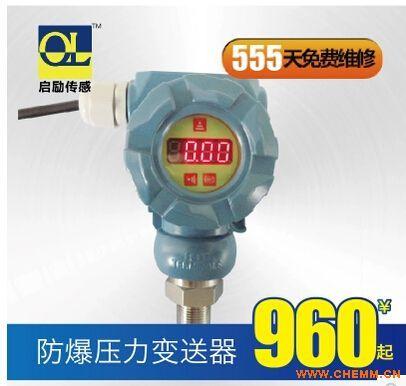 数显一体 高精度 智能显示压力传感器 扩散硅芯体 防爆压力变送器