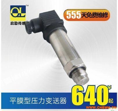 无腔压力传感器 泥浆压力变送器 水泥 泥浆 平膜型高压传感器