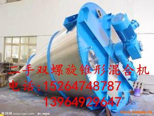安徽二手1500升双螺旋锥形混合机紧急出售