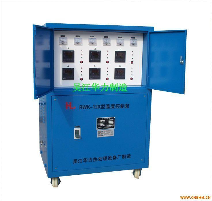 智能型温控箱 热处理温度控制箱