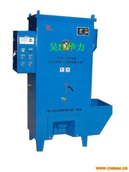 吸入式焊剂烘干箱 远红外焊剂烘干机