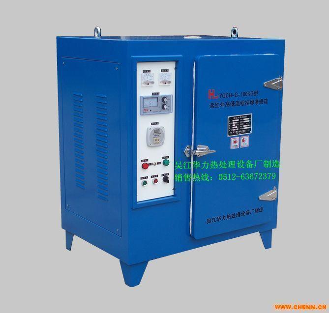 两用焊条烘箱 高低温 远红外 YZH2 自控 高温