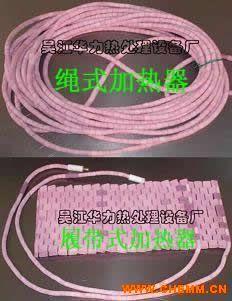 绳式电加热器 远红外套磁加热器
