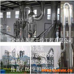 节能硫酸铜干燥机,硫酸铜干燥设备,硫酸铜烘干机,硫酸铜烘干设备