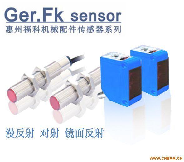 Gre.Fk福科传感器 品质好,精度高,价格优,现在最具性价比传感器 Gre.Fk传感器是您智能控制开关正确的选择 Q31方形光电传感器,微型光电开关,M18光电开关,M12光电开差,M8对射光电开关,M30长距离光电开差,红外光电开关价格,光电开差型号,放大器内藏型,光电开关,检测光幕,传感器工厂高品质传感器,Q31光电传感器,方形光电开关,对射型等,长距离光电开关,方形光电开关,替欧姆龙E3Z-T61A,北京传感器厂家,郑州Q31光电传感器,北京光电开关厂家,天津放大器内藏型光电开关,大连包装机用光电