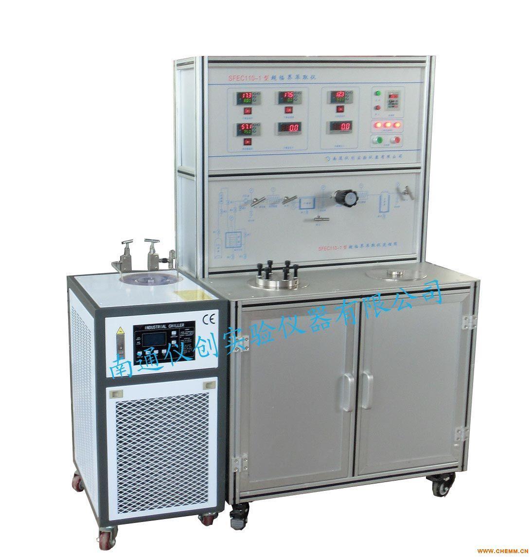 超临界CO2萃取仪