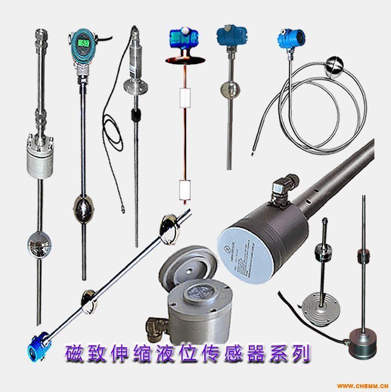 磁致伸缩液位计 液位仪 传感器