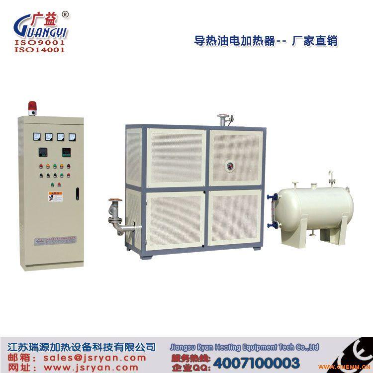 【广益】 电加热导热油炉 厂家直销 非标定制 两年质保