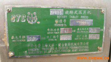 北京二手旋转式压片机 报价