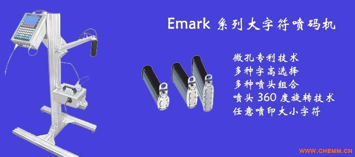 大字符喷码机 钢管,化工,水泥,外包装箱,大喷头,上海喷码机厂家
