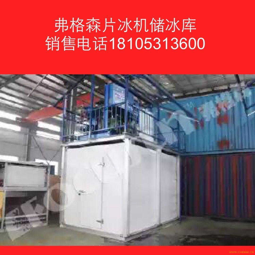 制冰机冷水机价格 - 江苏弗格森制冷设备有限公司