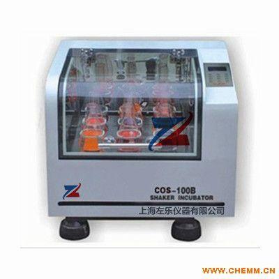 恒温摇床COS-100B恒温振荡器