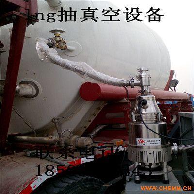 宁波明欣储罐  荆门宏图运输槽车夹层里面抽真空设备