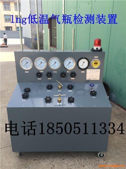 低温天然气车用瓶 工业杜瓦瓶检测设备最实用