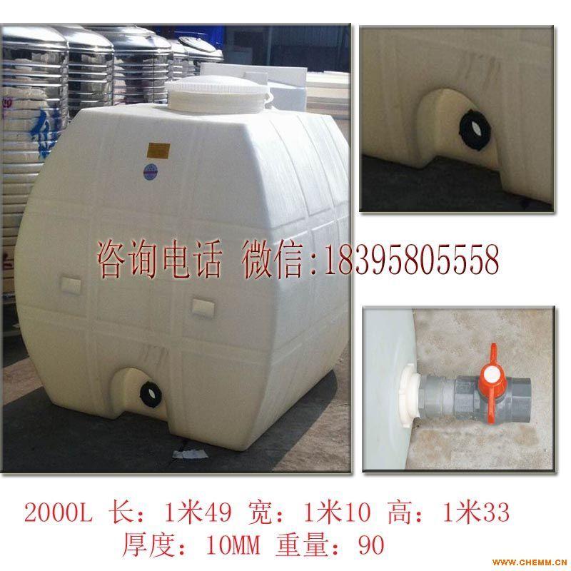 2吨塑料运输水桶pe水箱2吨卧式水桶2000l桶{汽车专用