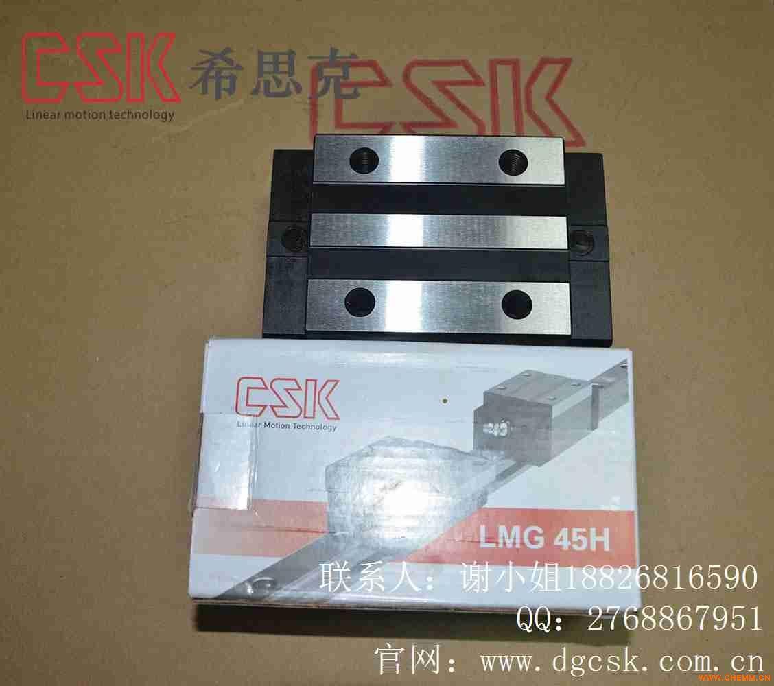 台湾CSK原装进口LMG45H标准高组装方型滑块