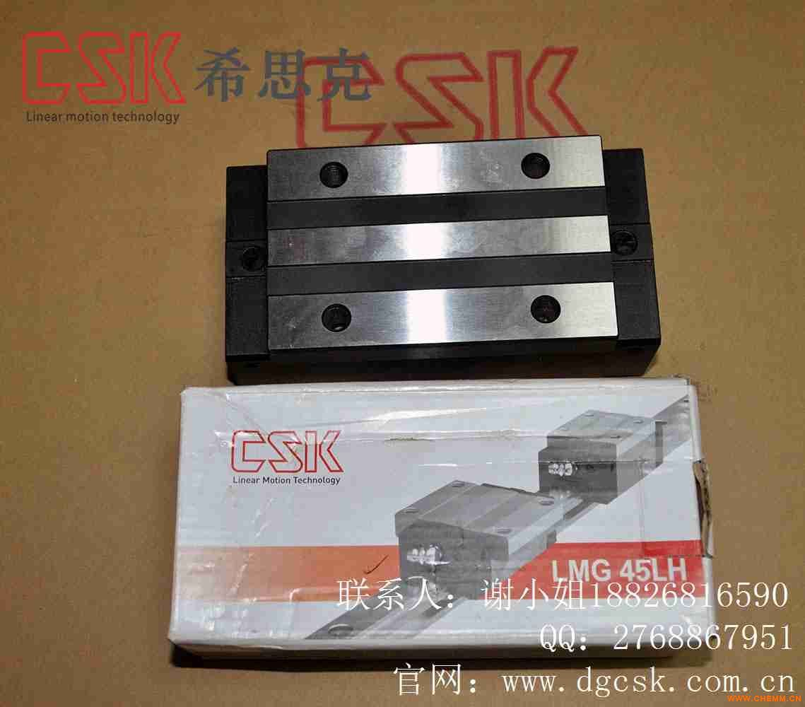 台湾CSK原装进口LMG45LH加长高组装方型滑块