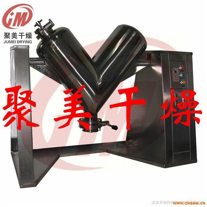 【V型混合机】粉状,颗粒物料专用混合机高效率V型混合机混料longfa168龙8国际官网