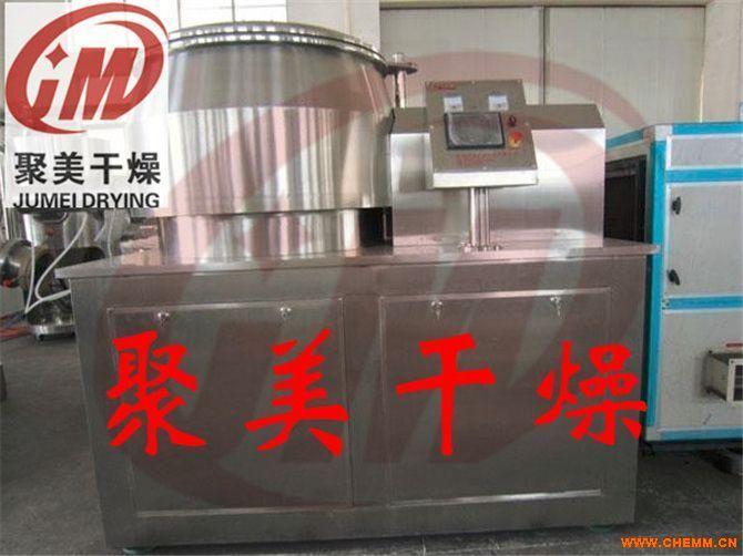 GHL-系列高速湿法混合制粒机医药食品化工专用湿法颗粒机制粒机